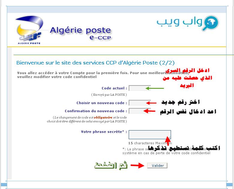 كيفية الإطلاع على رصيد ccp ببريد الجزائر عبر الإنترنت ccp dz consultation 01
