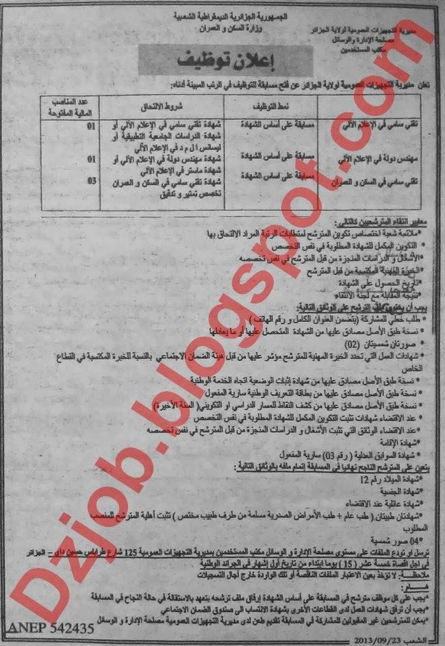 توظيف وعمل 2013 اعلان توظيف في مديرية التجهيزات العمومية بالجزائر سبتمبر 2013 Alger