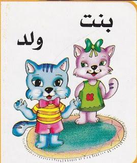 لتعليم الاطفال الصفات المضادة بالرسومات الشيقة باللغة العربية حضانة KG1 & KG2 7