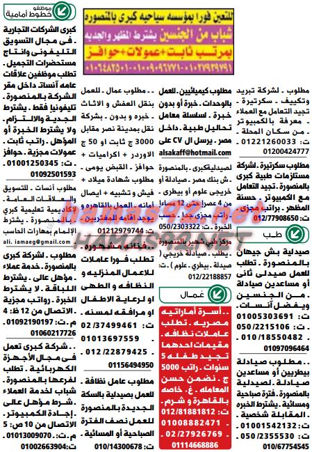 وظائف خالية من جريدة الوسيط الدلتا الجمعة 08-01-2016 %25D9%2588%2B%25D8%25B3%2B%25D8%25AF%2B7