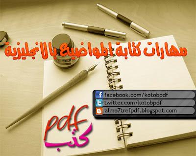 تعلم مهارات كتابة المواضيع باللغة الانجليزية Writing-2