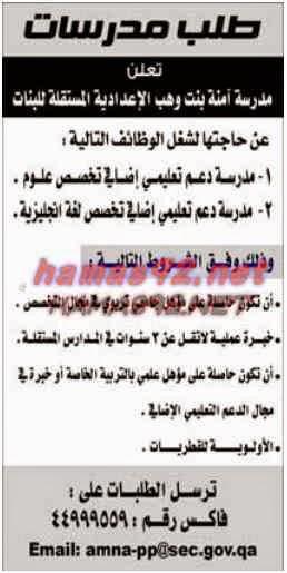 وظائف شاغرة فى الصحف القطرية الاثنين 05-01-2015 %D8%A7%D9%84%D8%B1%D8%A7%D9%8A%D8%A9%2B3