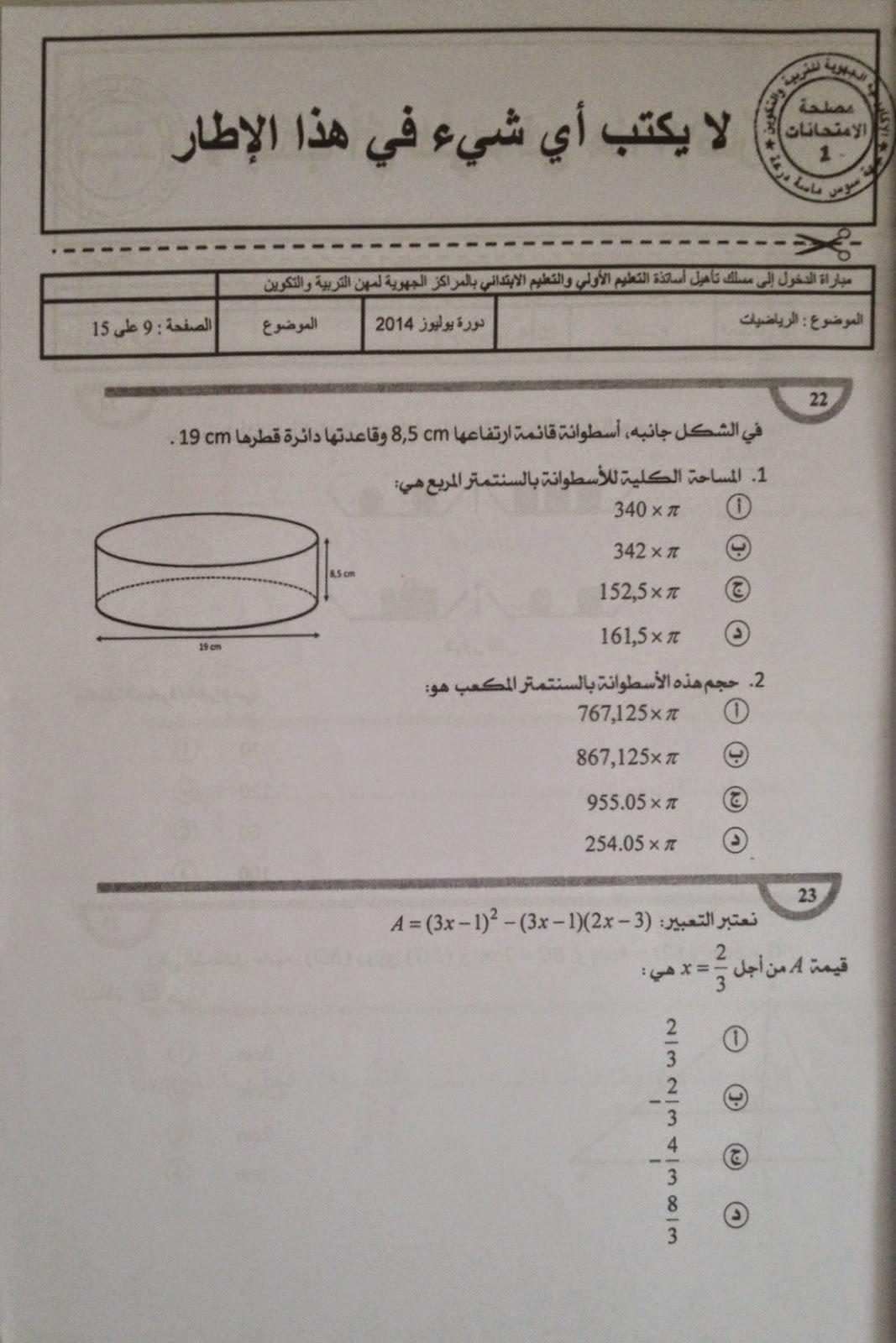الاختبار الكتابي لولوج المراكز الجهوية للسلك الابتدائي دورة يوليوز 2014- مادة الرياضيات  Nouveau%2Bdocument%2B2_19