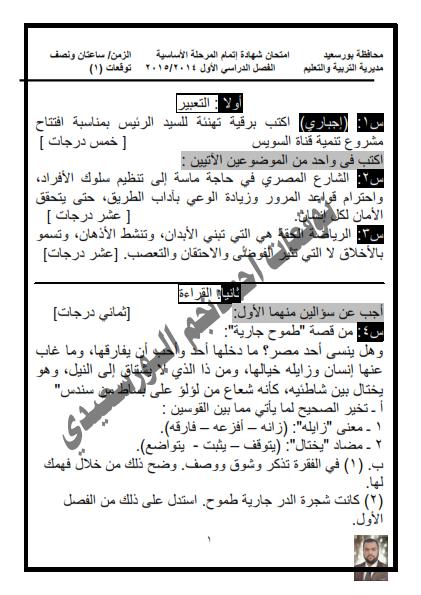 توقعات لا غنى عنها لامتحان اللغة العربية وإجاباتها النموذجية نصف العام 2015 للصف الثالث الاعدادي %D8%A7%D9%84%D8%AA%D9%88%D9%82%D8%B9%2B%D8%A7%D9%84%D8%A3%D9%88%D9%84%2B-%2BCopy_001