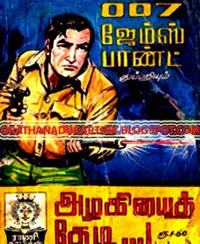 ராணி காமிக்ஸ் -அழகியை தேடி (ஜேம்ஸ் பான்ட் துப்பறியும் காமிக்ஸ் )  COMICS