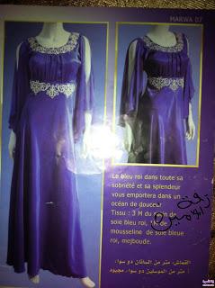 جديد مجلة قنادر مروة، مجلة قنادر 2013، مجلة قنادر مروة للاعراس والافراح 2014، مجلة قنادر marwa Ameeera.com5c7b38226d