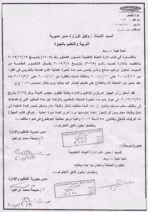 التنظيم والإدارة: قرار جواز ضم مدة الخبرة السابقة للمعلمين والزائدة عن عامين تنفيذا لفتوي مجلي الدولة رقم (669) 67_n