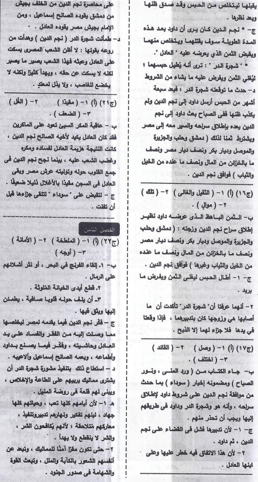 """ملحق الجمهورية ينشر... س وج المتوقع لقصة """"طموح جارية"""" للشهادة الإعدادية نصف العام 2016 6"""