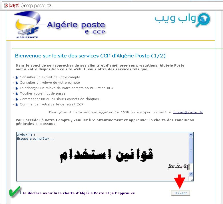 كيفية الإطلاع على رصيد ccp ببريد الجزائر عبر الإنترنت ccp dz consultation 02