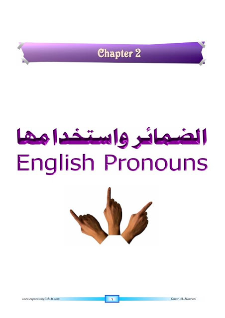 لكل طالب ومعلم وولى امر: اقوى 10 ملفات لشرح اللغة الانجليزية وقواعدها بالعربى  Modars1.com-025