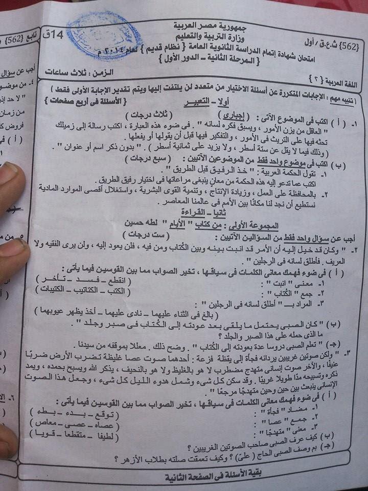 النسخة المسربة من امتحان لغة عربية ثالثة ثانوى 2014 %D9%82%D8%AF%D9%8A%D9%851