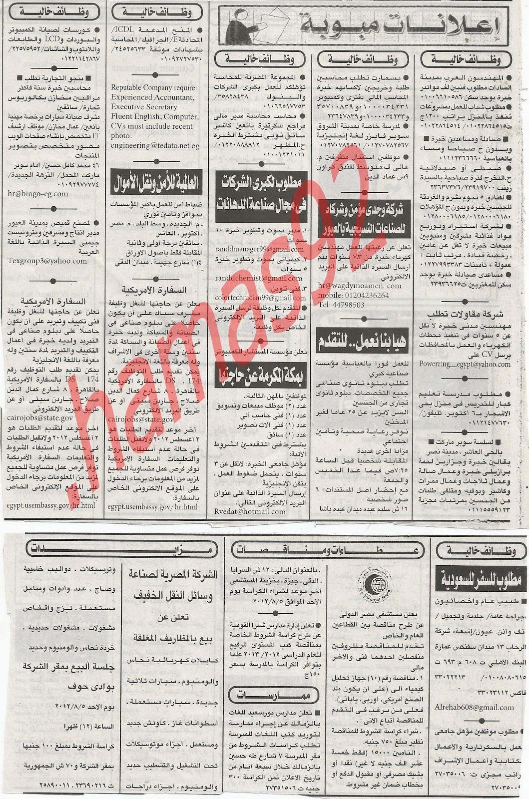 اعلانات الوظائف الخالية فى جريدة الاهرام الجمعة 27/7/2012 - الاهرام الاسبوعى 7