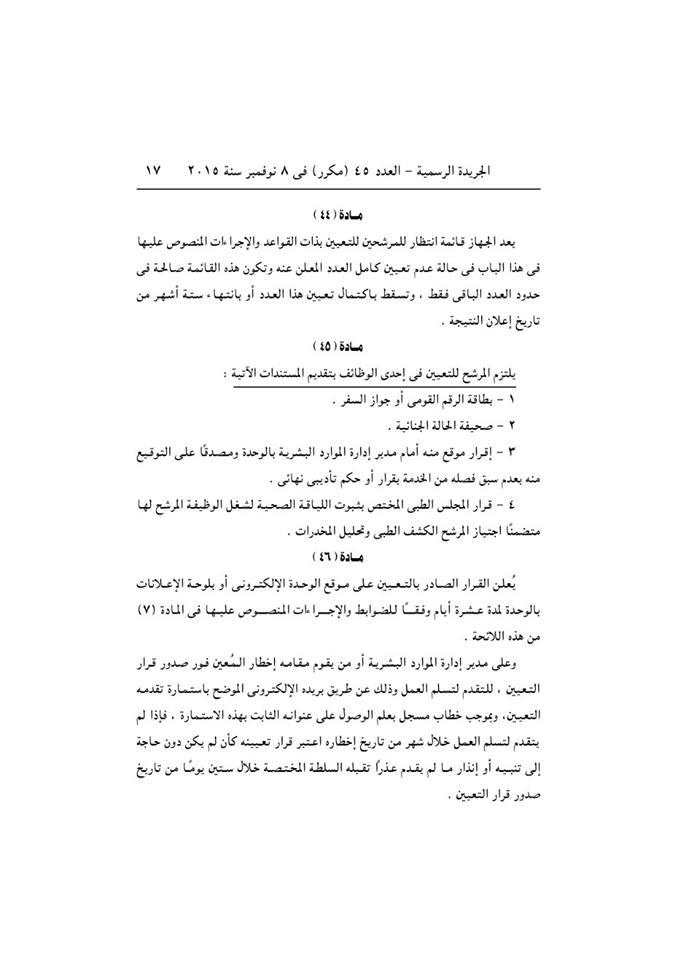 """ننشر..اللائحة التنفيذية """"بعد التعديل"""" لقانون الخدمة المدنية رقم 18 لسنة 2015  17"""