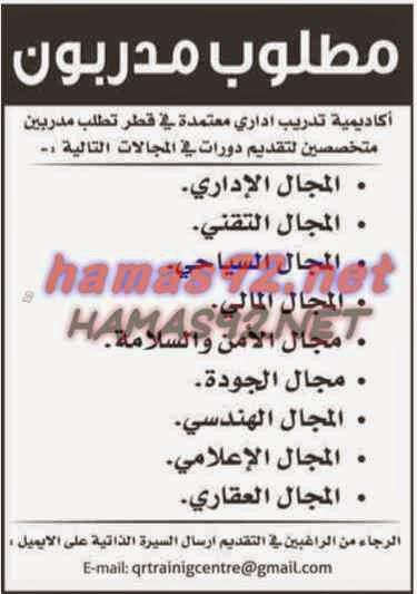 وظائف شاغرة فى الصحف القطرية الاثنين 05-01-2015 %D8%A7%D9%84%D8%B4%D8%B1%D9%82%2B1