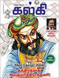 டிசம்பர் 2013-தமிழ் வார/மாத இதழ்கள் இலவசமாக டவுன்லோட் செய்ய ... - Page 4 Kalki-01-12-2013