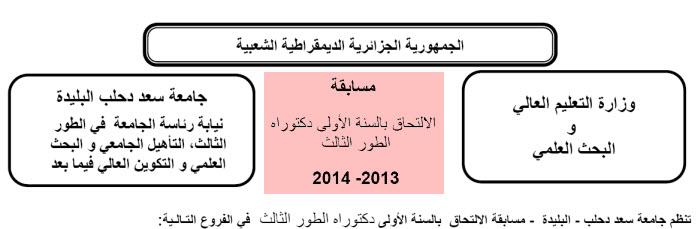 مسابقات الماجستير و الدكتوراه في جامعة سعد دحلب البليدة 2013-2014  002