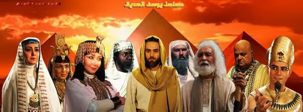 يوسف الصديق الحلقة 39