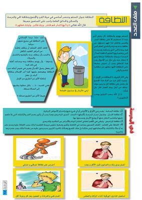 المجلة المدرسية  مجلة الواحة للتحميل العدد 6 - صفحة 2 Template214