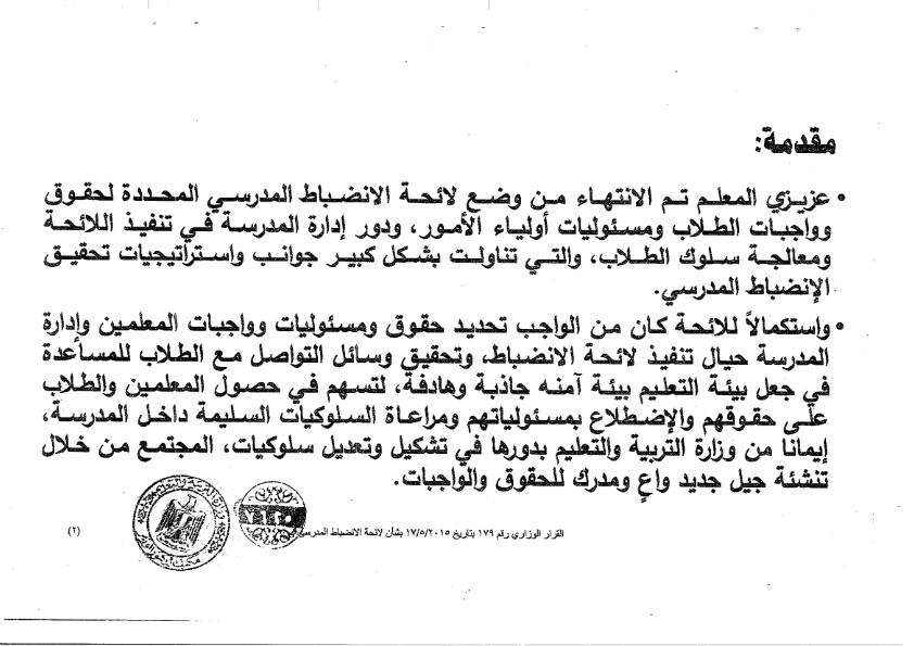 """وزارة التربية والتعليم: قرار وزاري رقم """"179"""" لسنة 2015 بشأن لائحة الانضباط المدرسي School%2Bdiscipline_002"""