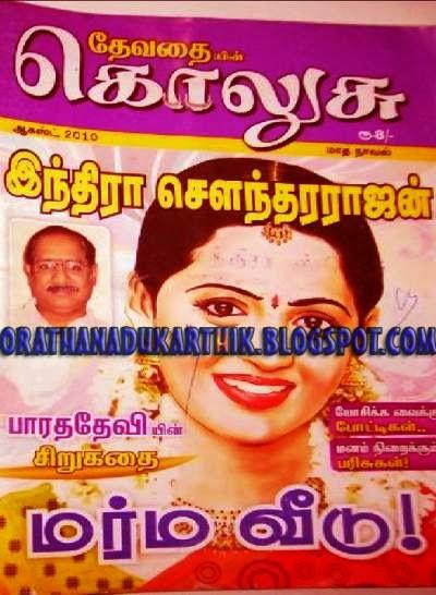மர்ம வீடு -இந்திரா சௌந்தரராஜன் நாவல் .  1405757850_INDIRA__1406616528_2.51.101.97