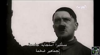 سحر القادة Hitler