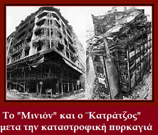 Καλημέρα!... με αναμνήσεις... Minion-Karantzos