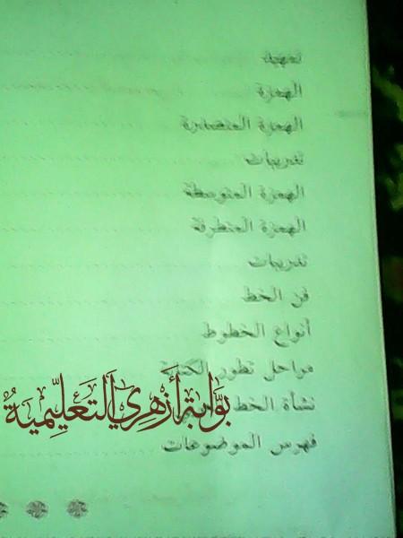 الازهر: نشر منهج اللغة العربية الجديد للصف الاول الاعدادي ازهر 2016 1-4
