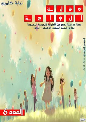 المجلة المدرسية  مجلة الواحة للتحميل العدد 6 - صفحة 2 Template21