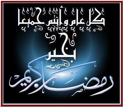 بمناسبة رمضان 1433/2012 Ramadan2010-2