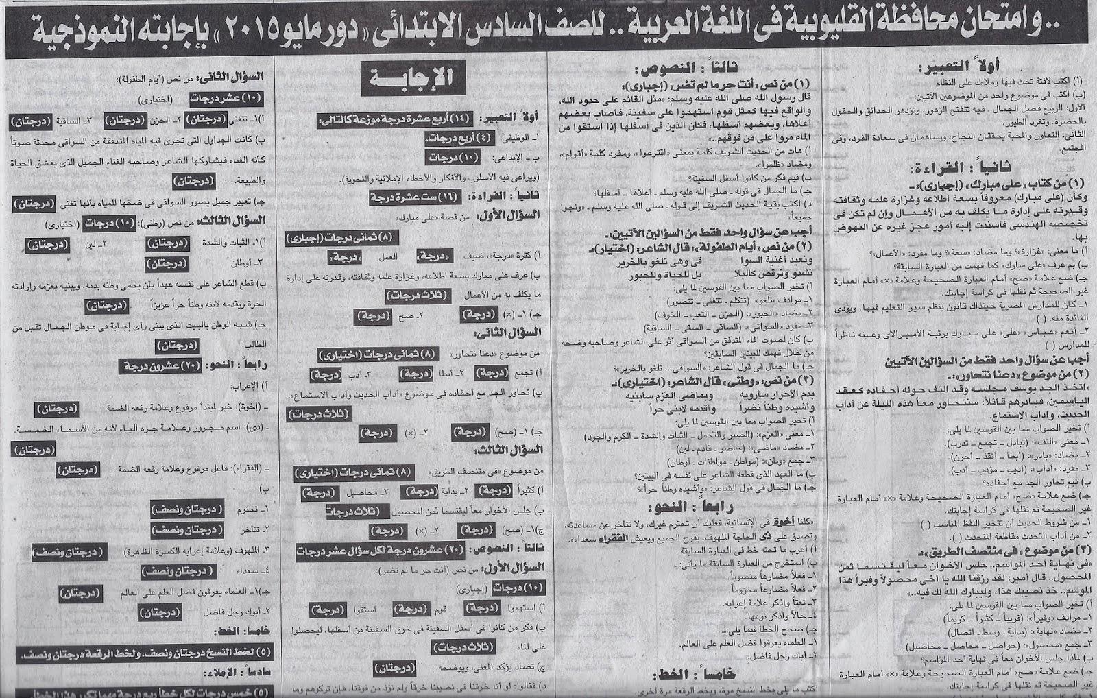 [لغة عربية] نشر اجابتة امتحان محافظة القليوبية للصف السادس اخر العام 2015 (ملحق الجمهورية) Www.modars1.com_z15