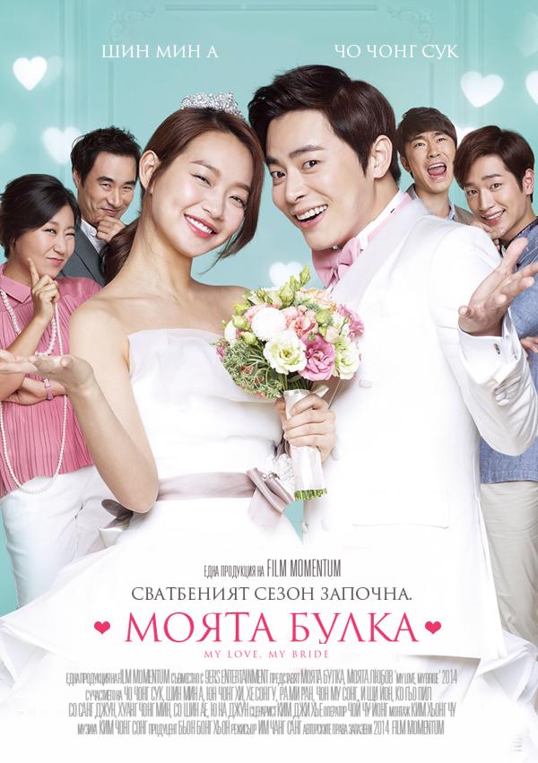 My Love  My Bride (2014) My_Love_My_bride_BG_poster_version01