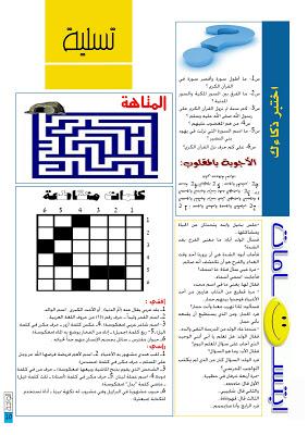 المجلة المدرسية  مجلة الواحة للتحميل العدد 6 - صفحة 2 Template2112