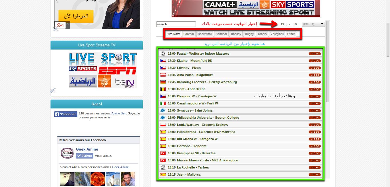   حصريا   افضل طريقة لمشاهدة جميع الدوريات و المباريات بتعليق عربي 2013-12-15_18-59-05