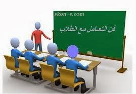 كيفية إدارة الفصل الدراسى M5zn_17b5531e05b9661