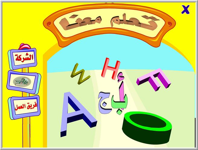 اسطوانات تعليمية | اسطوانة تعليم الحروف باللغتين العربية والانجليزية - Education letters in Ar & En  TalamAl7roof11
