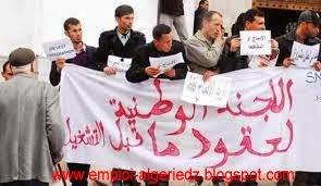 مسابقات داخلية لإدماج آلاف العمال المتعاقدين 2