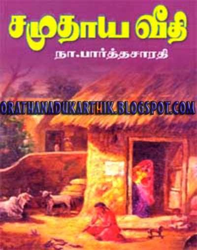 சமுதாய வீதி-சாகித்திய அகாதமி விருது பெற்ற நாவல் .  1404661598_SAMy__1405262642_2.51.96.77