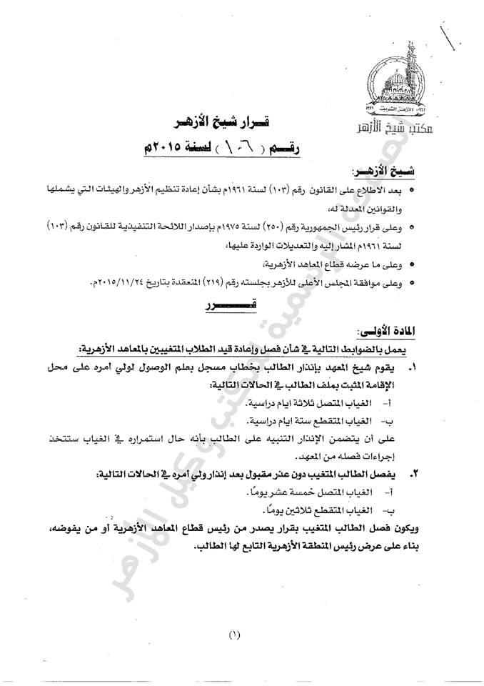 قرار فضيلة الإمام الأكبر شيخ الأزهر رقم (106) لسنة 2015 بشأن ضوابط فصل وإعادة قيد الطلاب المتغيبين بالمعاهد الأزهرية Modars1.com-137