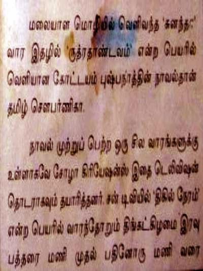 சௌபர்ணிகா - கோட்டயம் புஷ்பநாத் நாவல் .  1408187818_kotta2__1411312899_2.51.111.184