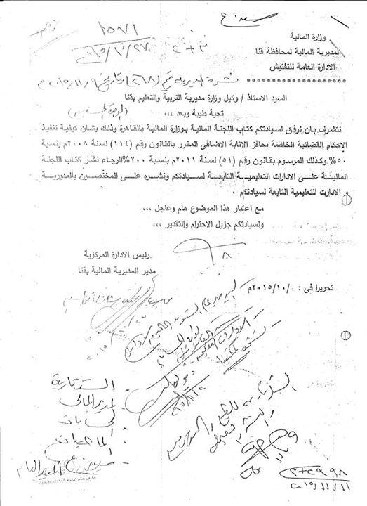 بالمستندات: المالية ..لايمكن الجمع بين حافز الاثابة 200 % ومكافأة الامتحانات   97_n