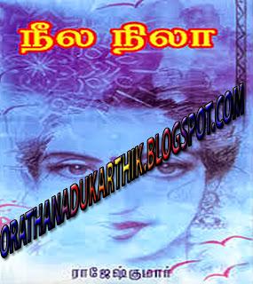 நீல நிலா -ராஜேஷ்குமார் நாவலை டவுன்லோட் செய்ய Neela