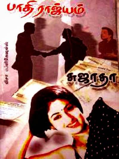பாதி ராஜ்யம் - சுஜாதா நாவல் .  SUJA__1413735755_2.51.107.206