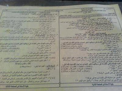 ورقة امتحان لغة عربية 3 ثانوى 2014 نظام حديث + نموذج الاجابة BplkrUMIUAAp2F2
