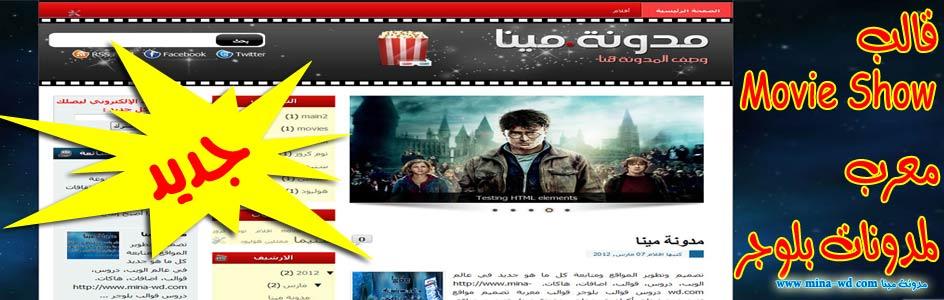 قالب Movie show معرب لمدونات بلوجر  Www.mina-wd.com