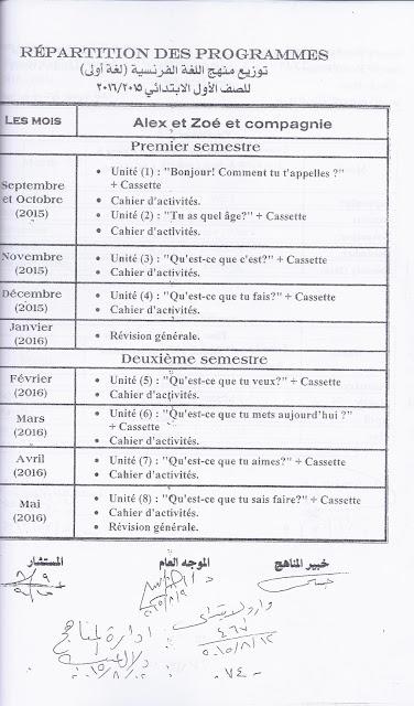 """لغة الفرنسية: توزيع منهج """"اللغات"""" اولى ابتدائى 2015/2016 Scan0006"""