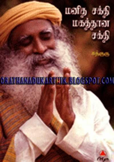 ஜக்கி வாசுதேவ் - மனித சக்தி மகத்தான சக்தி .  1405535343_SATGURUy__1405608247_2.51.113.23