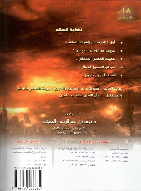 شاهدي نهاية العالم بالصور !! Bookpage386