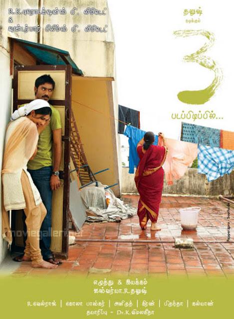 அட HELMET மண்டையா !!!!!!!!!!(படம்) Dhanush_shruti_hassan_3_movie_first_look_155