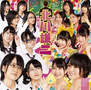 """SDN48/NMB48/SKE48/HKT48 >> Album """"Namba Ai ~Ima, Omoukoto~"""" Fc7fd3f8"""