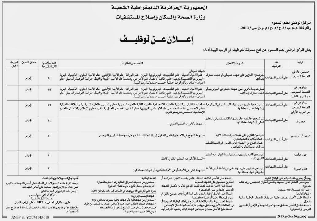 اعلان مسابقة توظيف في المركز الوطني لعلم السموم سبتمبر 2013 www.fonction publique.dz 04
